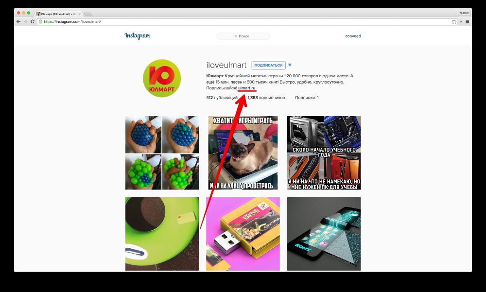Как сделать кликабельную ссылку в instagram