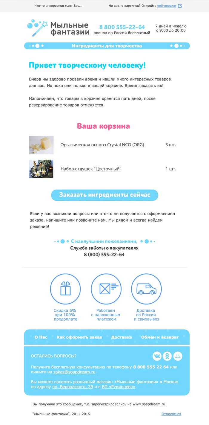 Email-рассылка по брошенной корзине Конвид