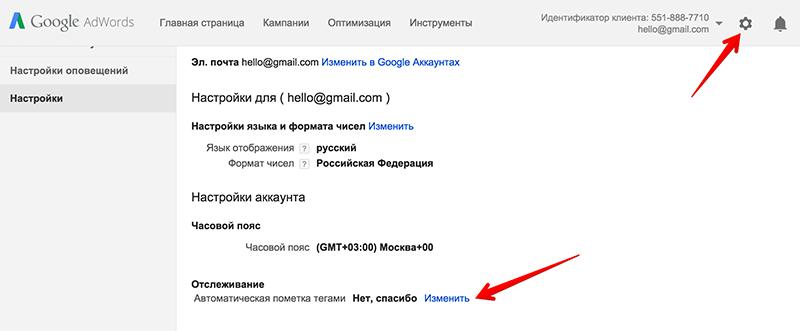 Настройка разметки ссылок в Google
