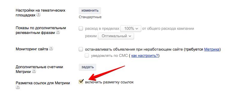 Настройка разметки ссылок в Яндексе