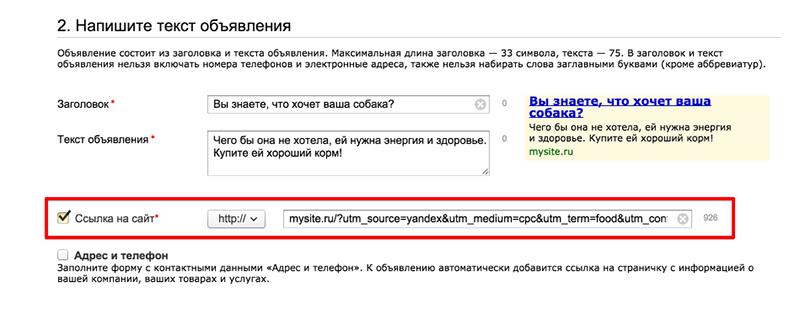Куда писать UTM метки в объявлении в Яндекс.Директе