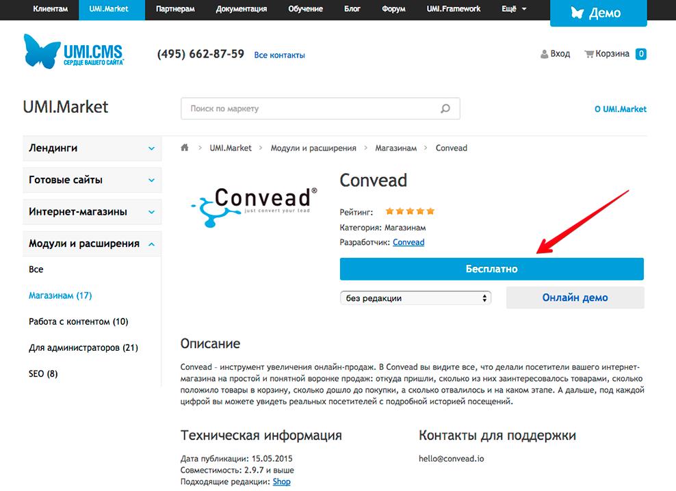 Интеграция Convead c UMI