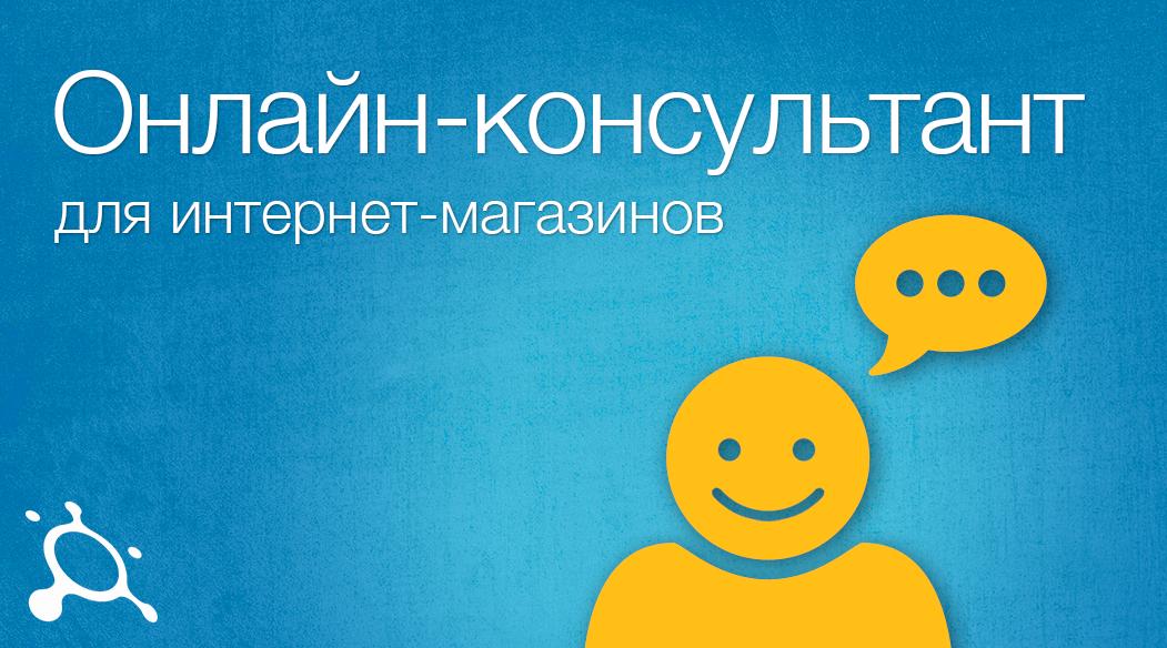 Как выбрать онлайн-консультант?