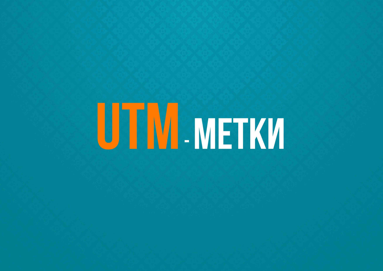 utm-метка