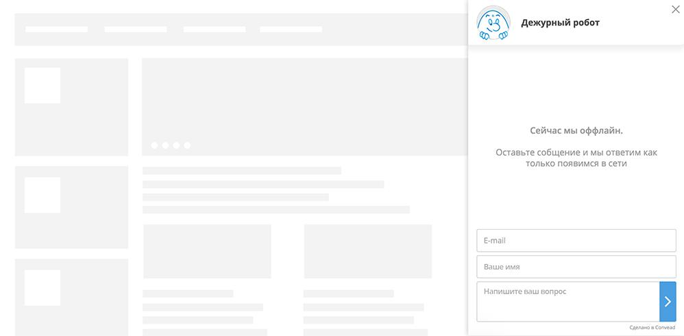 Сбор контактов в оффайн режиме. Онлайн-консультант Конвида