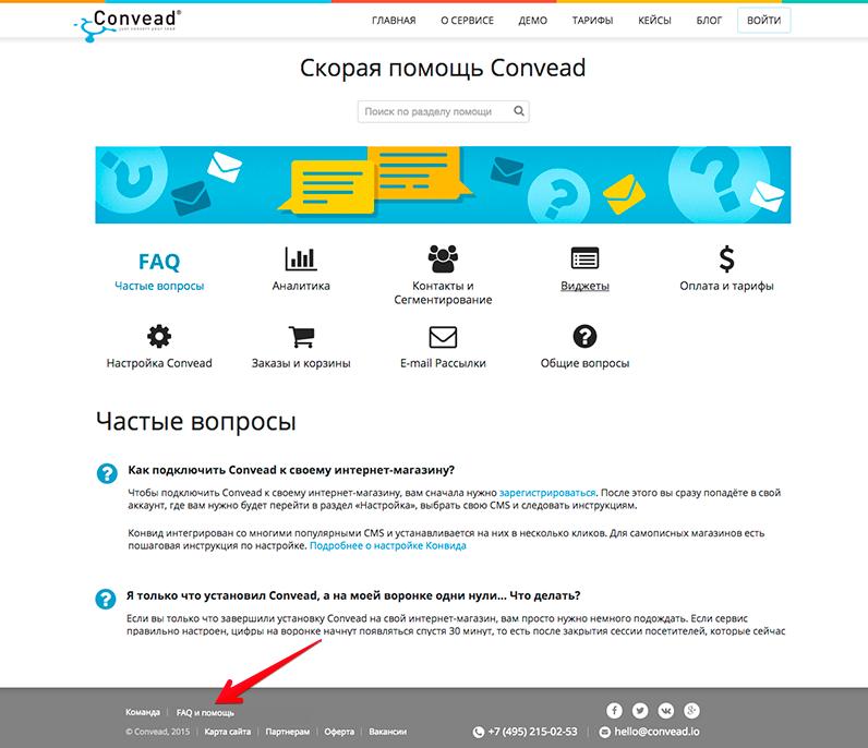 Помощь и FAQ Конвида