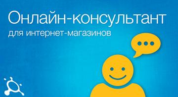 Онлайн-консультант для интернет-магазинов в Конвиде