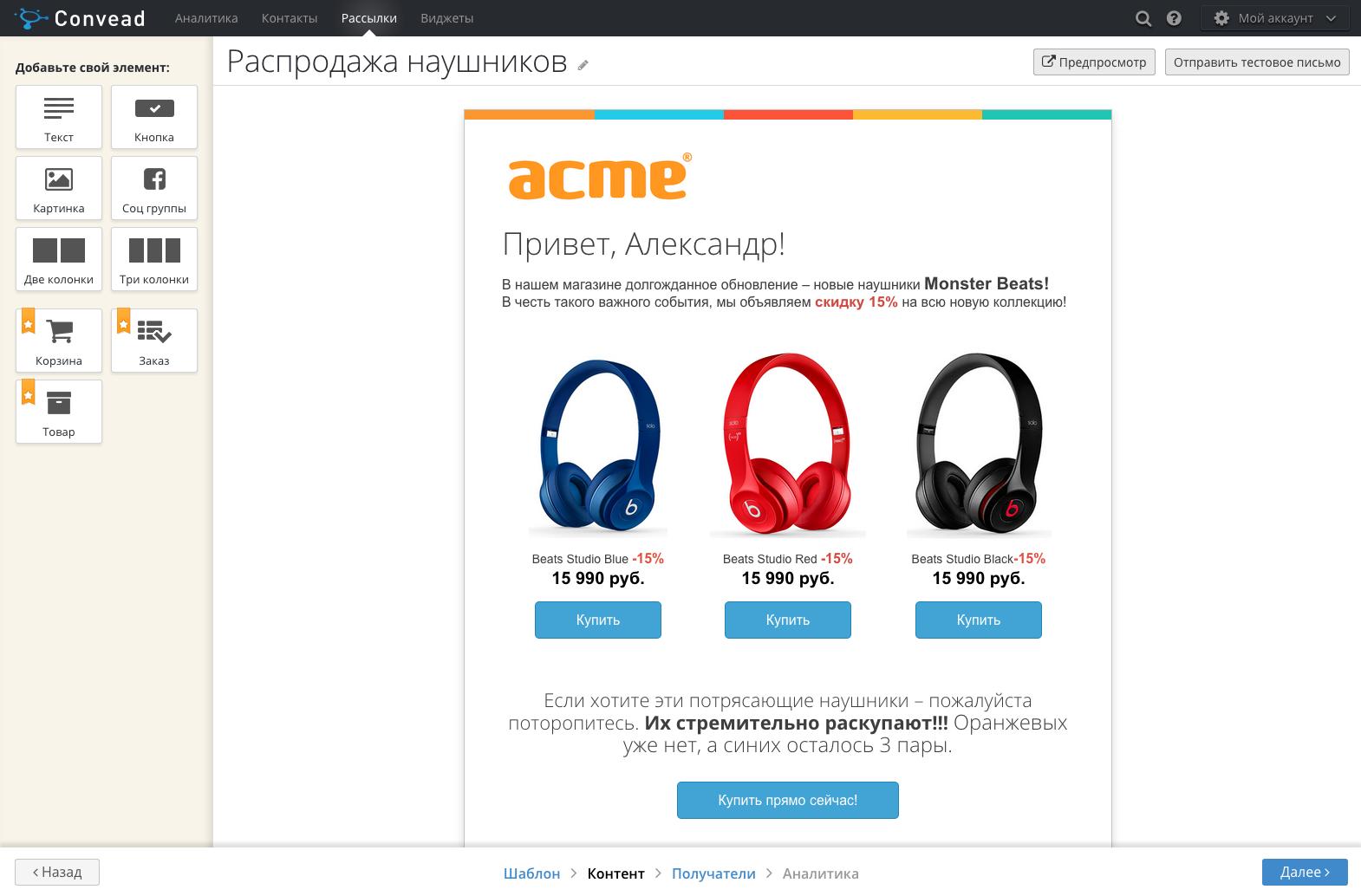 Email рассылки – инструмент маркетинга