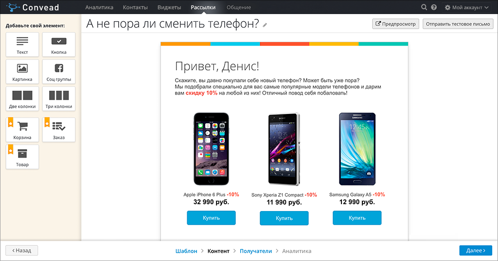 Email рассылка Convead