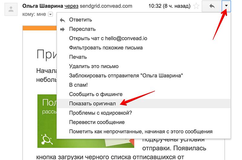Как посмотреть служебные заголовки письма в Gmail