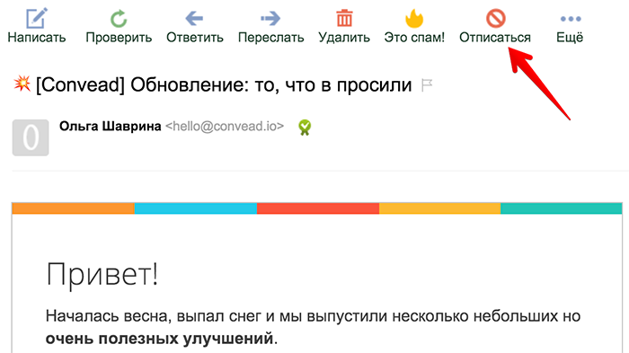 Кнопка «Отписаться» в Яндекс почте