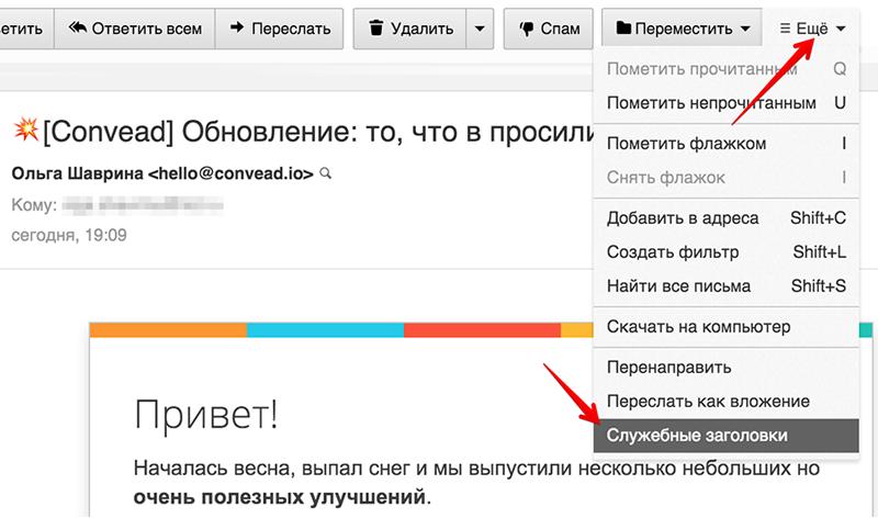 Как посмотреть служебные заголовки письма в Mail.ru