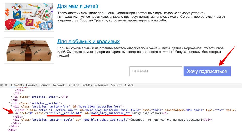 CSS-селектор и использование его в Конвиде