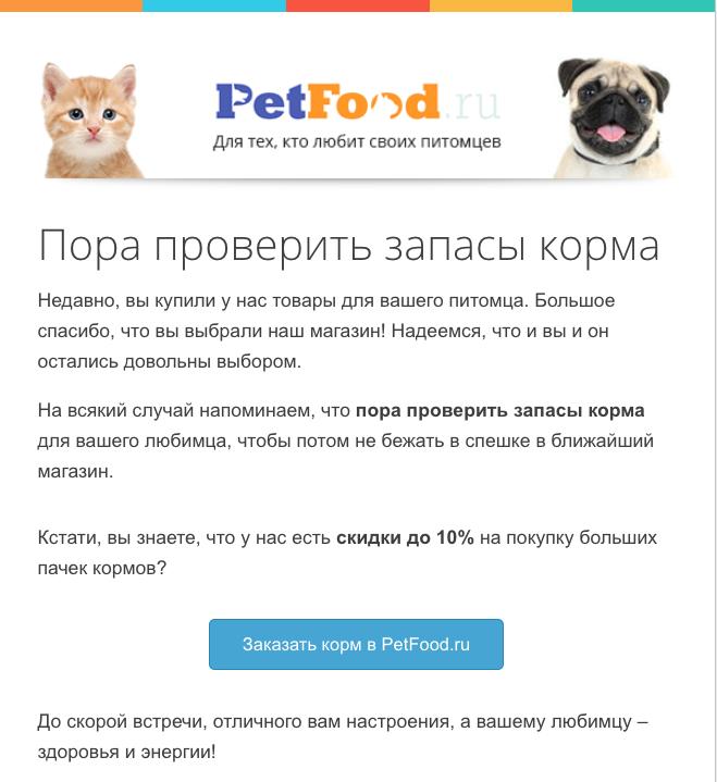 Petfood.ru - рассылка через 3 недели после покупки