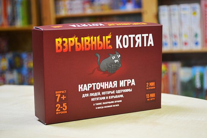"""Настольная игра """"Взрывные котята"""""""