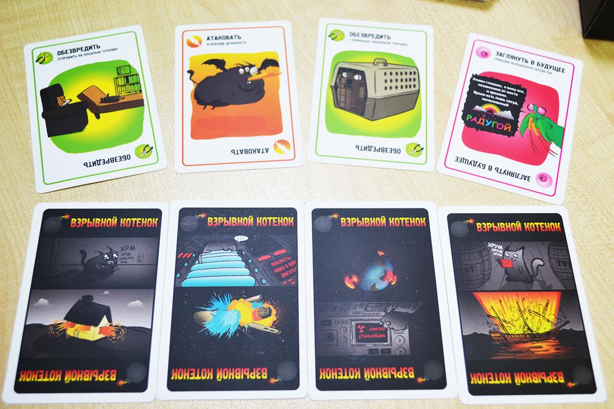 """Настольная игра """"Взрывные котята"""". Примеры карточек."""