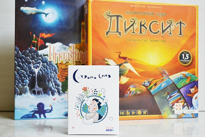 """Настольные игры """"Диксит"""", """"Имаджинариум"""" и """"Страна снов"""""""