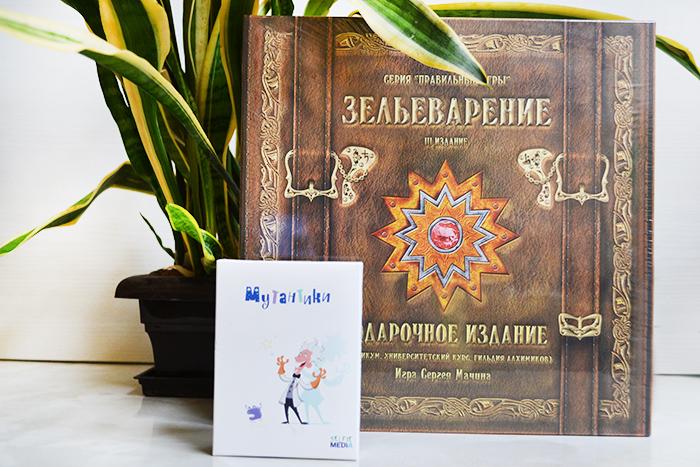 """Настольные игры """"Зельеварение"""" и """"Мутантики"""""""