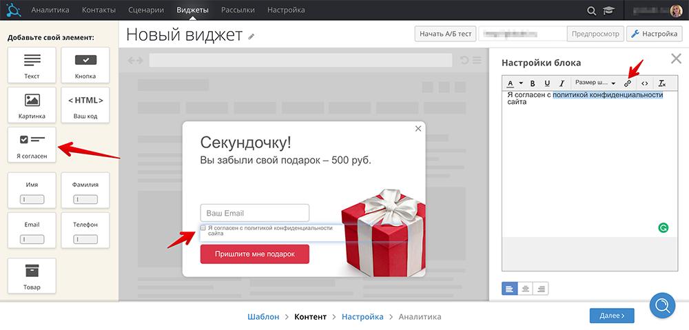 """Новый блок """"Я согласен с политикой конфиденциальности"""" в Конвиде"""