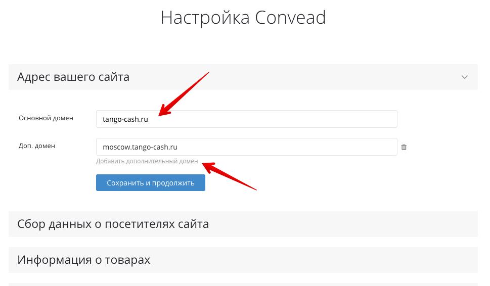Установка Convead на сайт
