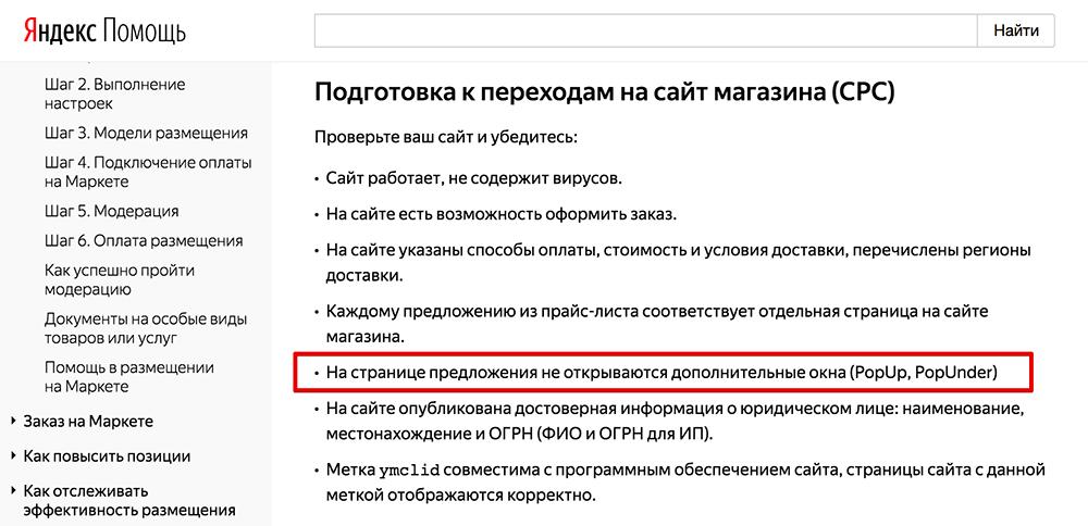 Правила размещения в Яндекс.Маркете