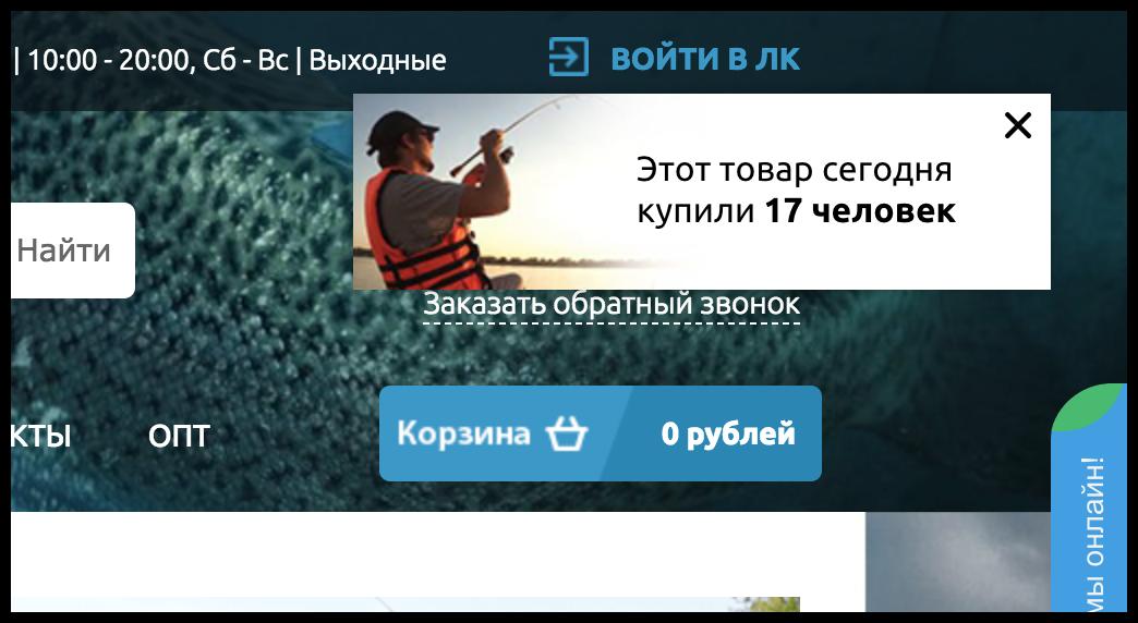 нотификация рыбалка
