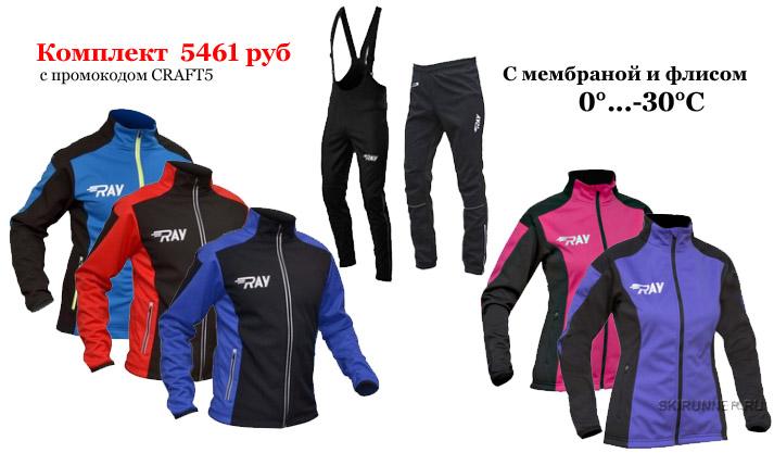 Лыжные куртки и брюки RAY RACE