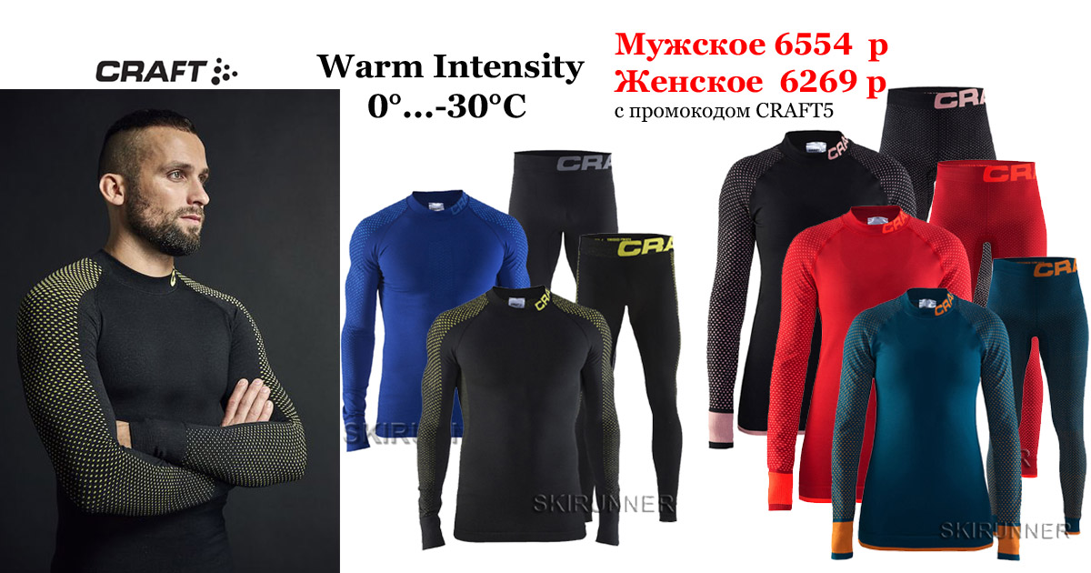 Термобельё CRAFT Warm Intensity
