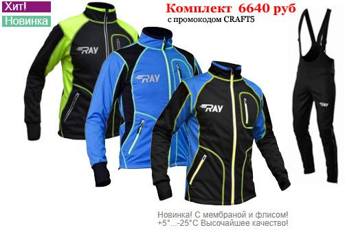 Лыжные куртки и брюки RAY STAR