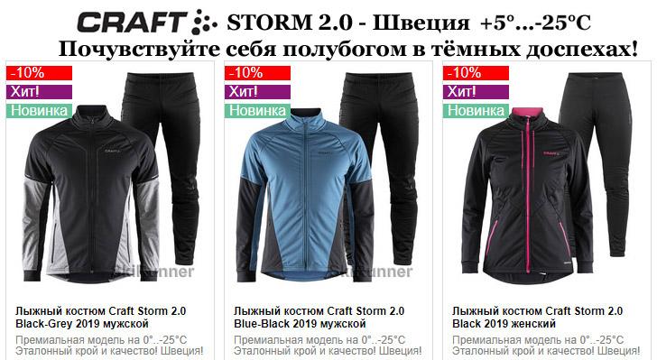 Лыжные костюммы CRAFT Storm 2.0 - SkiRunner.ru