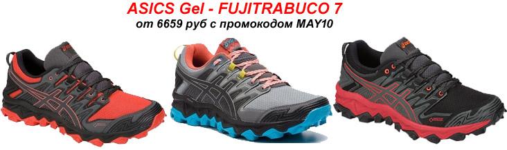ASICS Gel - FUJITRABUCO 7
