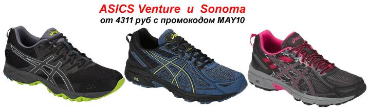 ASICS Venture и Sonoma