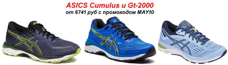 ASICS Cumulus 20 и Gt-2000 7