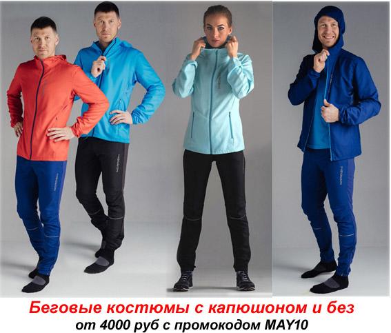 Беговые костюмы Nordski Run с капюшоном