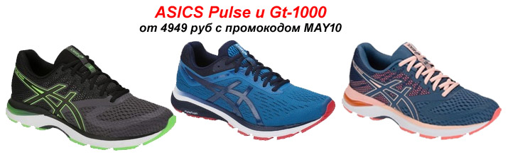 ASICS Pulse и Gt-1000