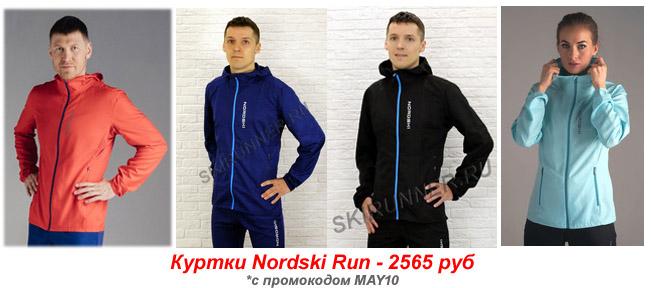Куртки Nordski Run