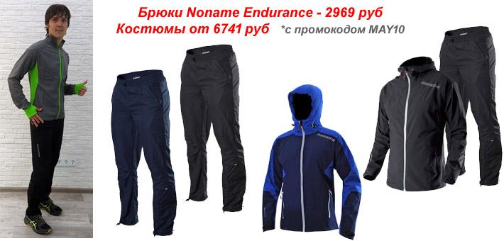 Брюки и костюмы Noname Endurance