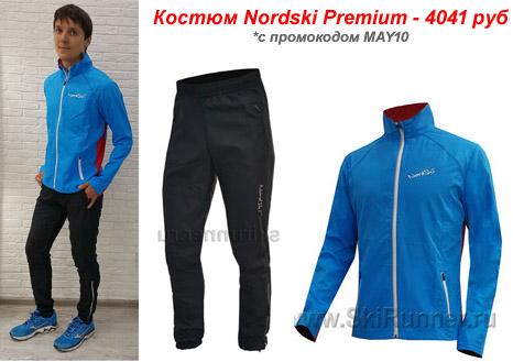 Беговой Костюм Nordski Premium