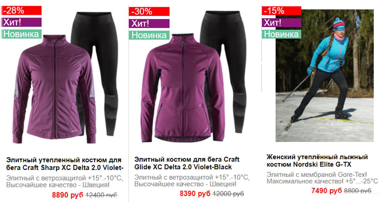 Элитные женские беговые костюмы CRAFT и Nordski