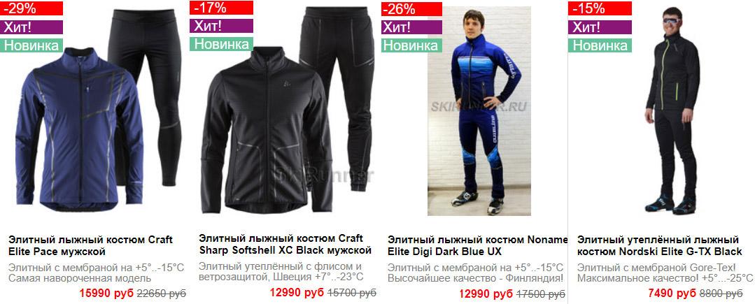 Элитные мужские лыжные костюмы Craft, Noname и Nordski