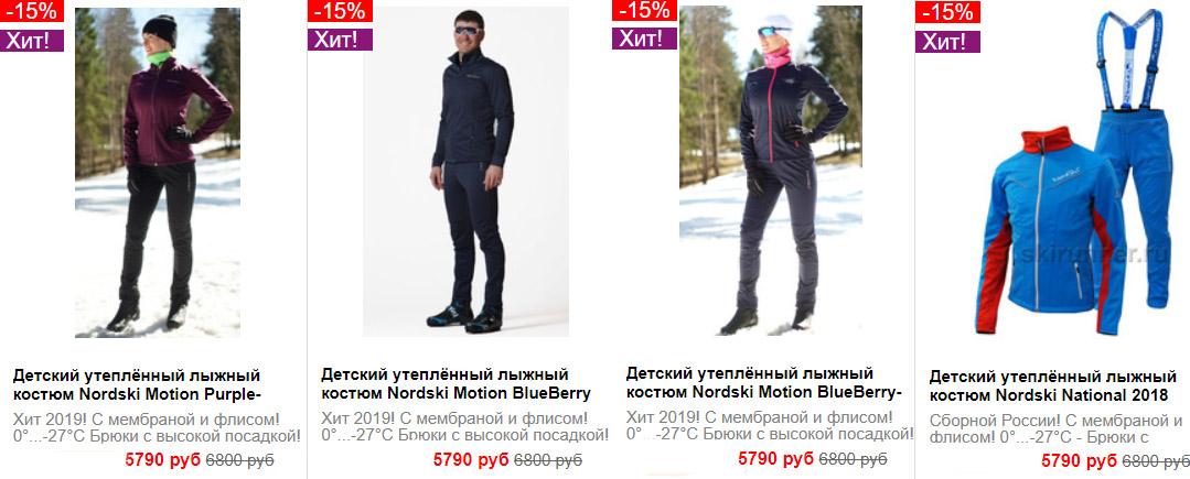 Элитные детские лыжные костюмы Nordski