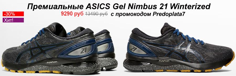 Премиальные кроссовки ASICS Gel Nimbus 21 Winterized
