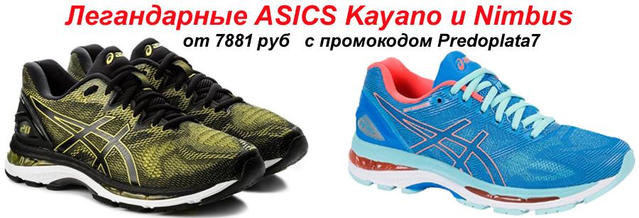 ASICS Kayano и Nimbus