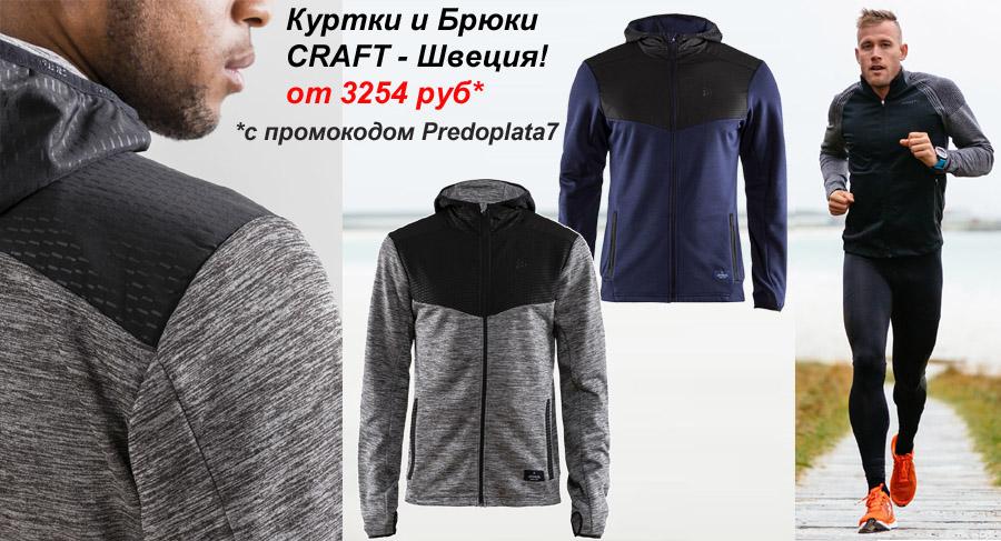 7.Куртки и брюки CRAFT - Швеция