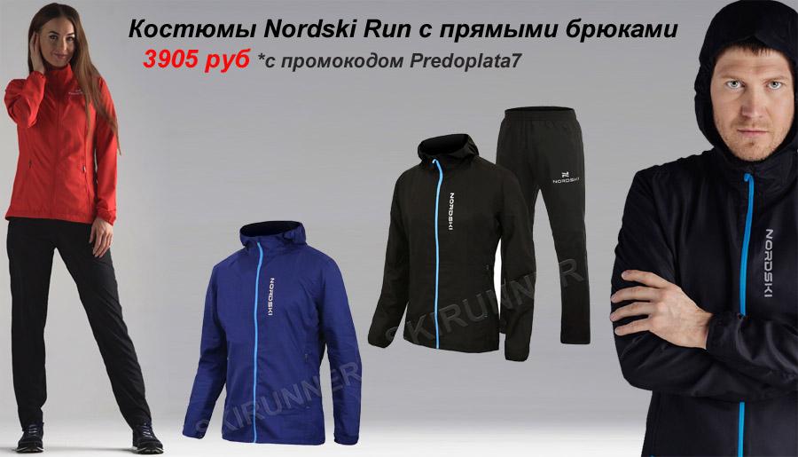 Костюмы Nordski Run с прямыми брюками