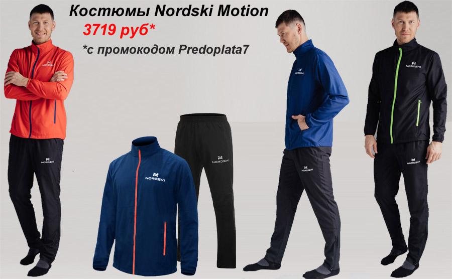 Самые доступные Костюмы - Nordski Motion с прямыми брюками