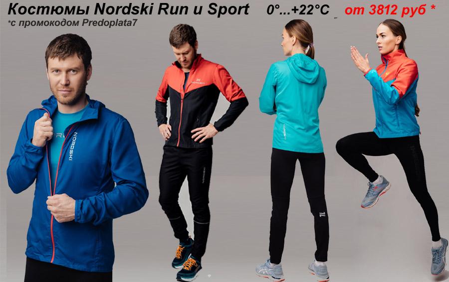 Беговые Костюмы Nordski Run и Sport