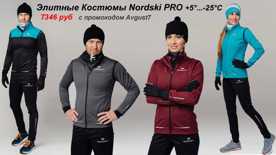 Элитные Костюмы Nordski PRO