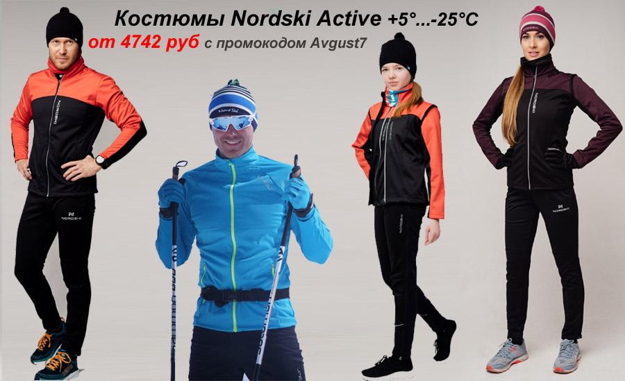 Костюмы Nordski Active