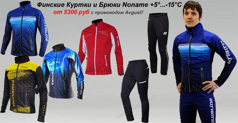 Финские Куртки и Брюки Noname